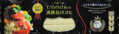 画像1: ぱすた・ペスカトーレセット